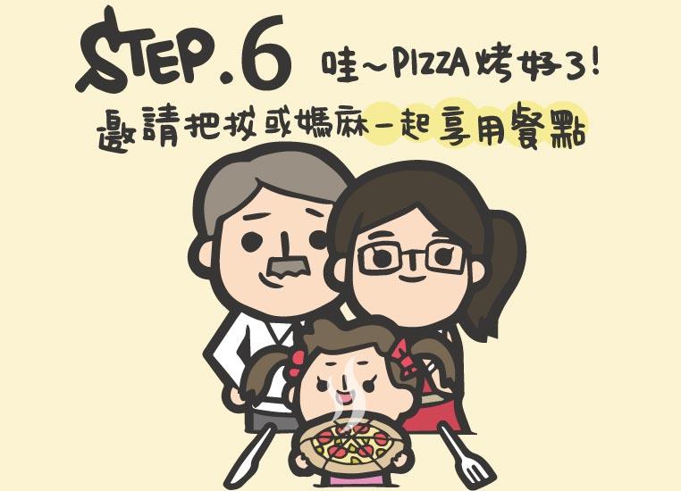 Step6.哇~Pizza烤好了!邀請把拔或媽麻ㄧ起享用餐點
